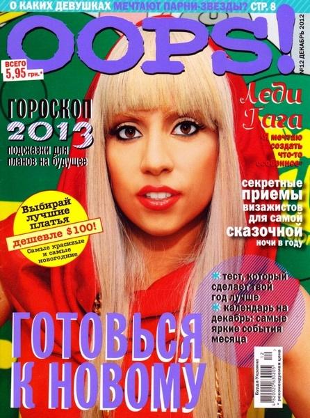 Tatler №12 (Декабрь 2012)