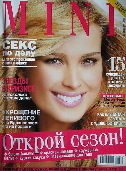 Журнал Космополитен Декабрь 2010