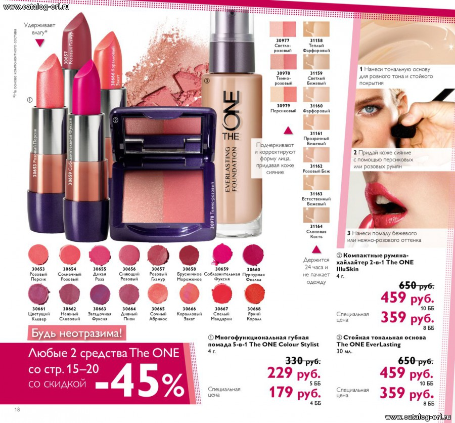 LEATHER Liquid lipstickmousse Oriflame The ONE Lip Sensation 35822  35829